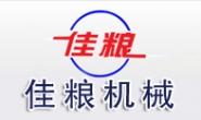 湖北佳粮机械股份有限公司