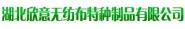 湖北欣意无纺布特种制品有限公司
