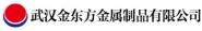 武汉金东方金属制品有限公司