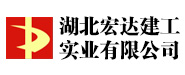 湖北宏达建工实业有限公司