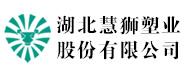 湖北慧狮塑业股份有限公司